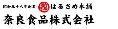 奈良食品株式会社 -戎国産はるさめ-